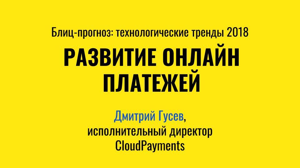Развитие онлайн платежей