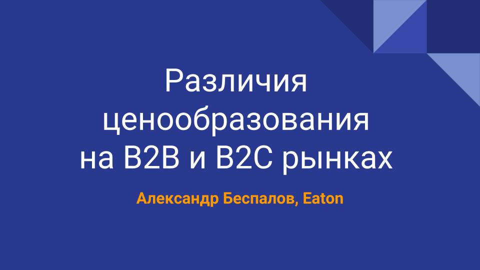 Различия ценообразования на B2B и B2C рынках