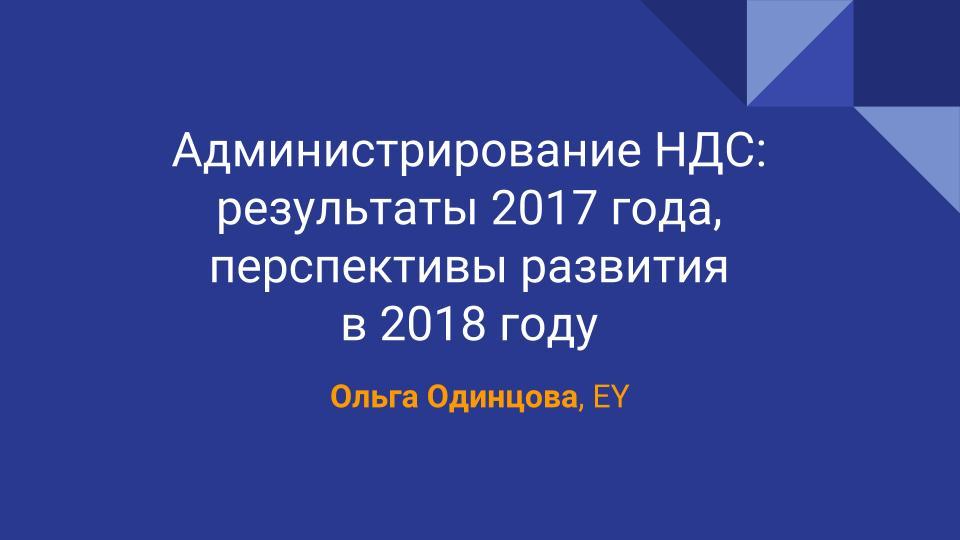 Администрирование НДС: результаты в 2017 году, перспективы развития в 2018 году