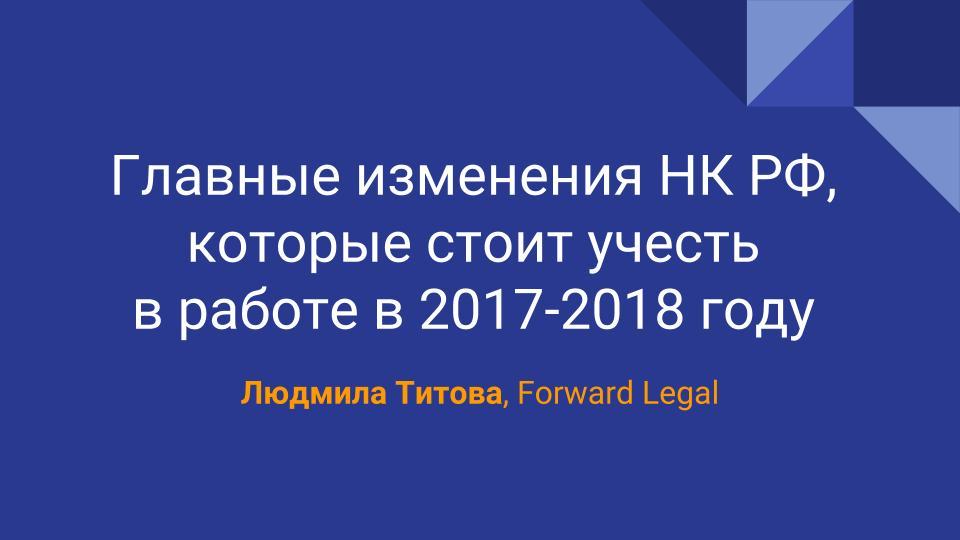 Главные изменения НК РФ, которые стоит учесть в работе в 2017-2018 году