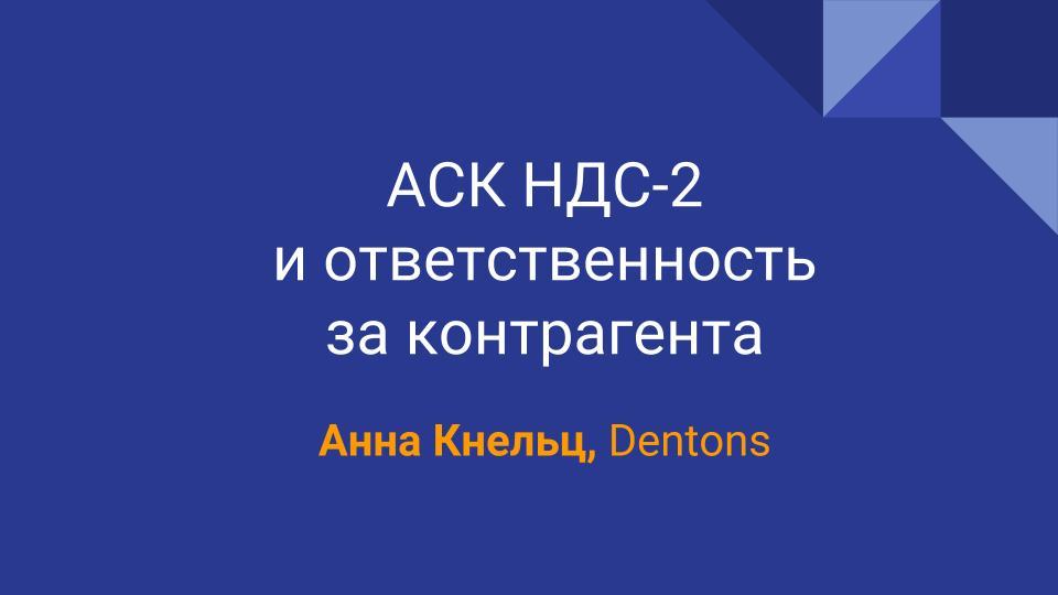 АСК НДС-2 и ответственность за контрагента