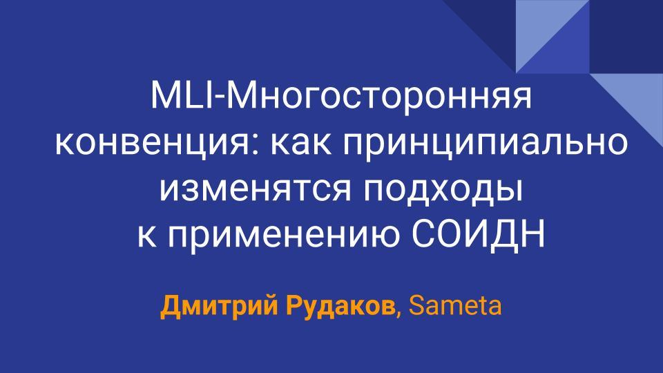 MLI-Многосторонняя конвенция: как принципиально изменятся подходы к применению соглашений об избежании двойного налогообложения
