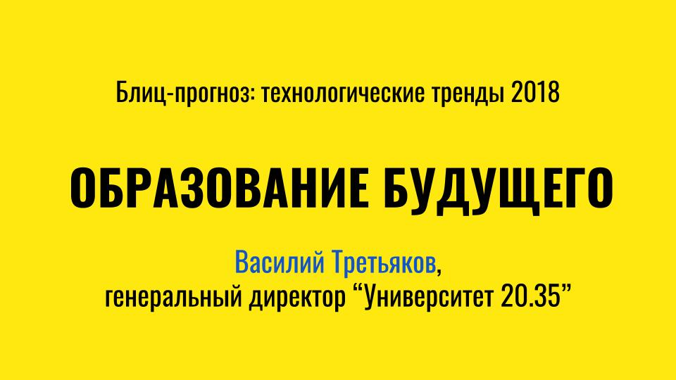 Образование будущего, Василий Третьяков генеральный директор АНО «Университет НТИ 20.35»