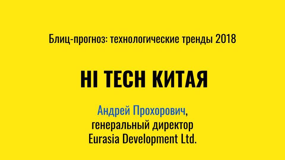hi tech китая