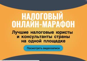 Налоговый онлайн-марафон, аск ндс 2, отчетность кик, статья 54.1 НК РФ
