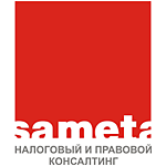 Sameta, Самета