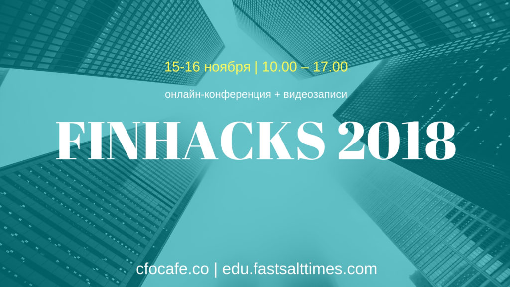 FinHacks 2018
