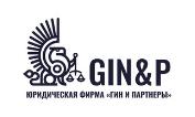 Гин и партнеры