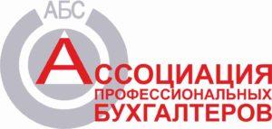 ассоциация профессиональных бухгалтеров Содружество