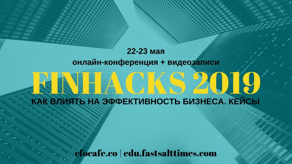 FinHacks 2019. Как влиять на эффективность бизнеса, cfocafe