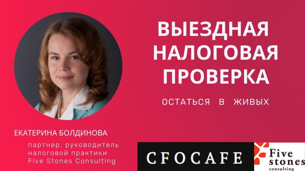 Екатерина Болдинова, Выездная налоговая проверка