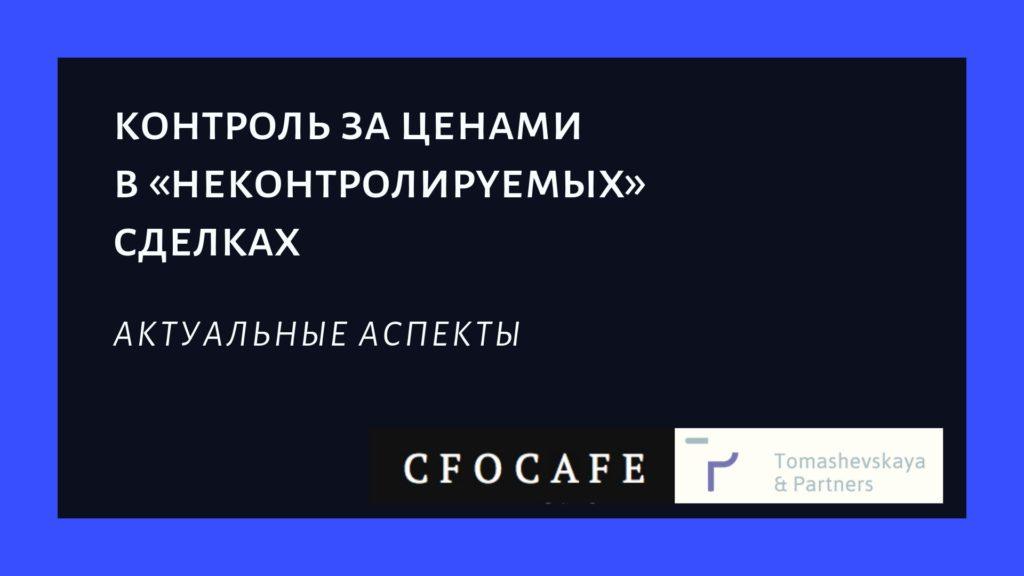 Николай Симоянов, Томашевская и партнеры
